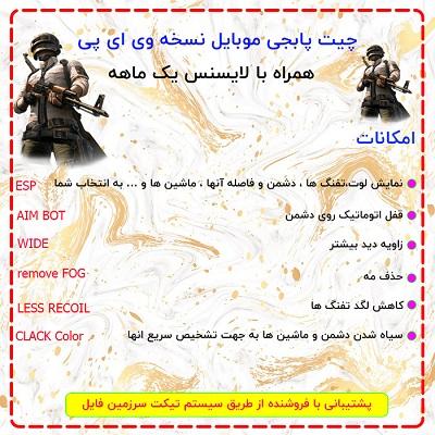 چیت VIP پابجی موبایل | VIP PUBG CHEAT