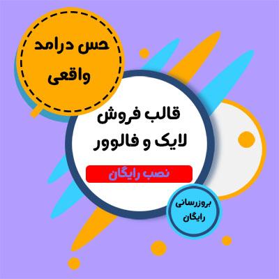 قالب فروش لایک و فالوور ایرانی لایک