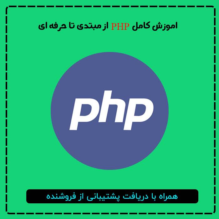 آموزش کامل PHP از مبتدی تا حرفه ای