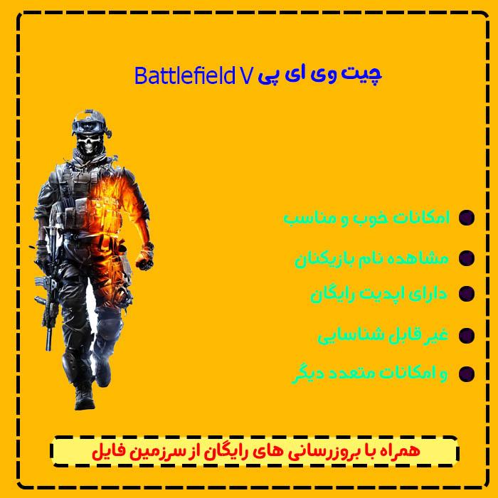 چیت VIP بتلفیلد ۵ | CHEAT Battlefield V