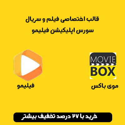پکیج سورس اپلیکیشن فیلیمو + قالب فیلم و سریال موی باکس