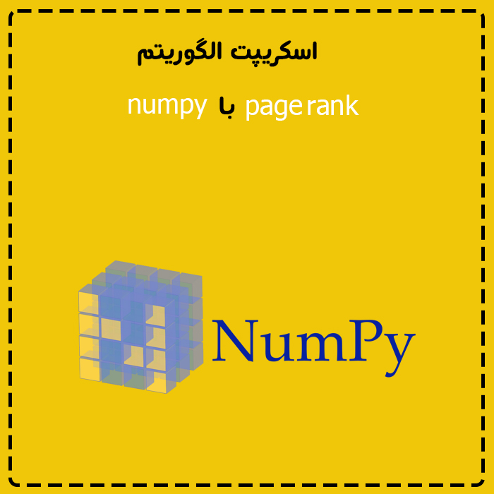 اسکریپت الگوریتم page rank با numpy