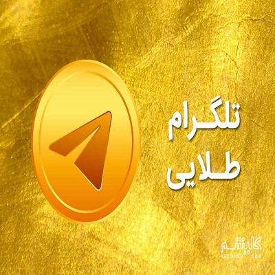سورس اپلیکیشن تلگرام طلایی پیشرفته