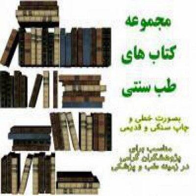 پکیج کتاب های طب سنتی
