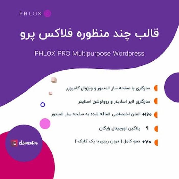 قالب وردپرس فلاکس | Phlox Pro