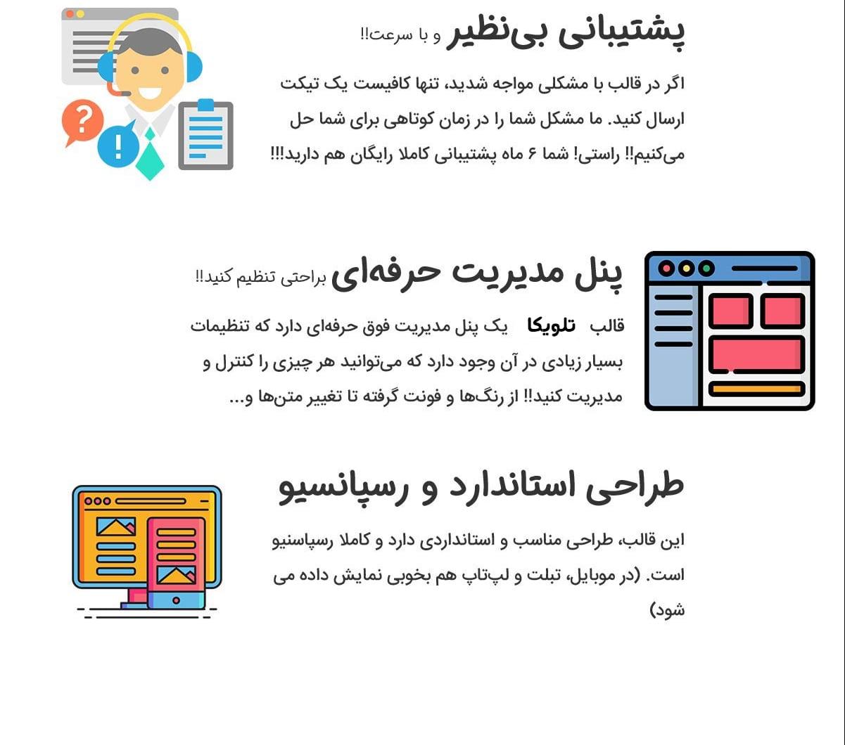 قالب وردپرس فروش فالوور اینستاگرام و ممبر تلگرام تلویکا