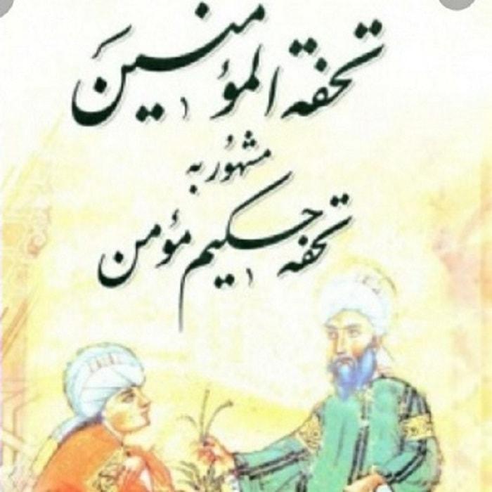 کتاب تحفه حکیم مومن