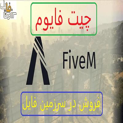 چیت بازی Fivem