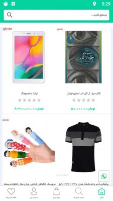 سورس دیجی کالا   برترین سورس مشابه اپلیکیشن دیجی کالا