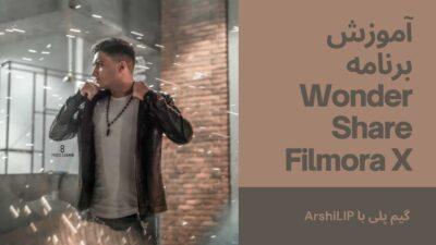 آموزش ادیت ویدیو حرفه ای با WonderShare Filmora