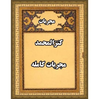 کتاب مجربات کنز المحمد (مجربات کامله)