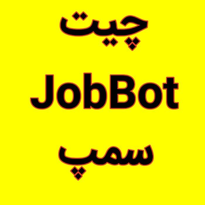 چیت JobBot سمپ