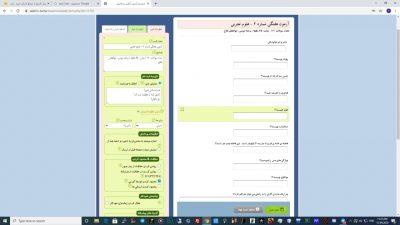 اسکریپت سیستم آزمون فارسی