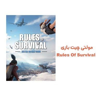 مولتی چیت بازی Rules Of Survival