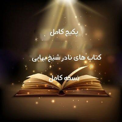 پک کتاب های نایاب شیخ بهایی