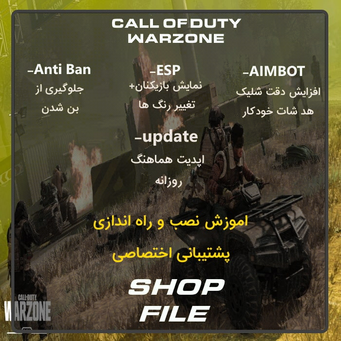 چیت بازی Call of Duty Warzone