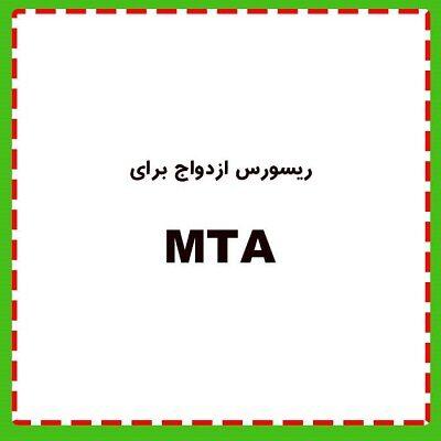 ریسورس ازدواج برای MTA
