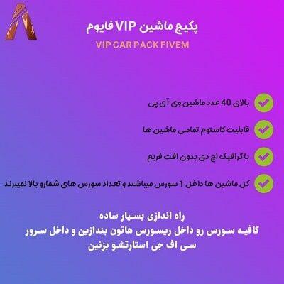 پکیج ماشین VIP مخصوص سرور فایوام | fivem
