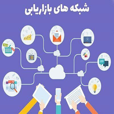 پکیج آموزش بازاریابی