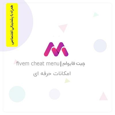 چیت فایوام | fivem cheat menu