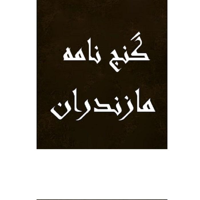گنج نامه مازندران ۲