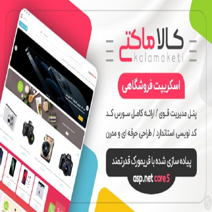 اسکریپت فروشگاهی Kalamaketi | سایت فروشگاهی کالاماکتی
