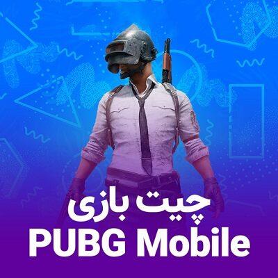 چیت پابجی موبایل | pubg cheat