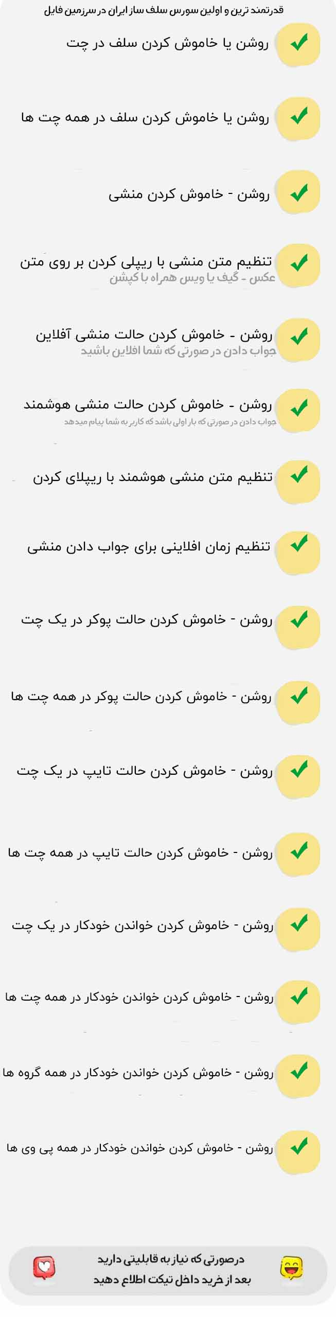 سورس فوق پیشرفته سلف ساز تلگرام   اولین سلف ساز موجود در ایران
