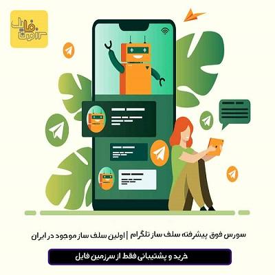 سورس فوق پیشرفته سلف ساز تلگرام | اولین سلف ساز موجود در ایران