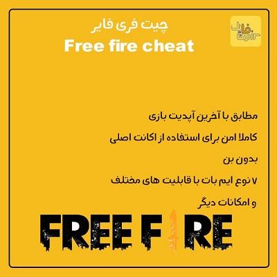چیت بازی فری فایر | Free fire cheat