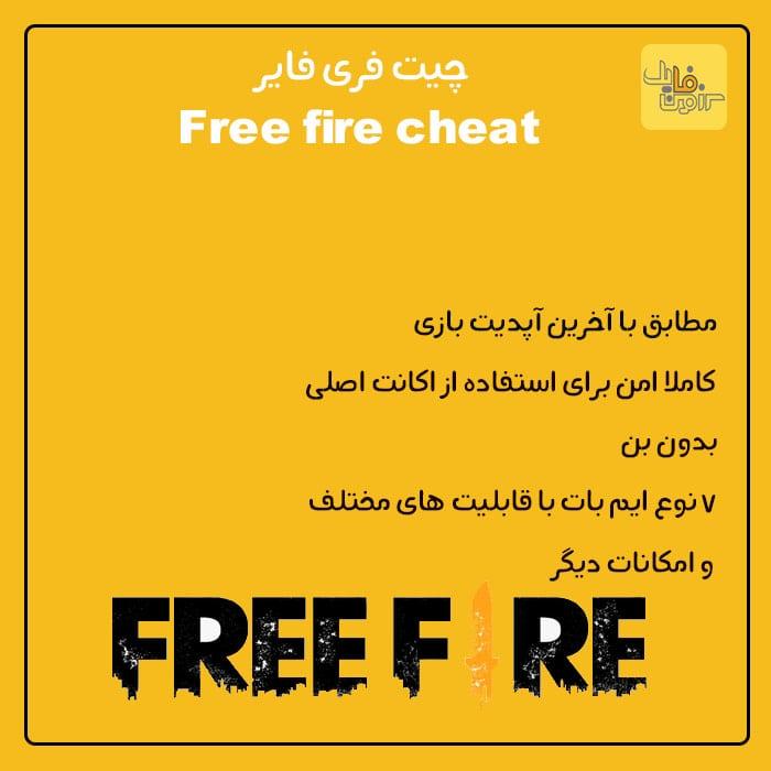 چیت بازی فری فایر   Free fire cheat