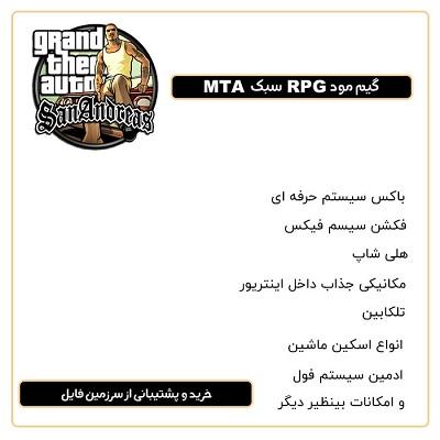 گیم مود MTA سبک RPG