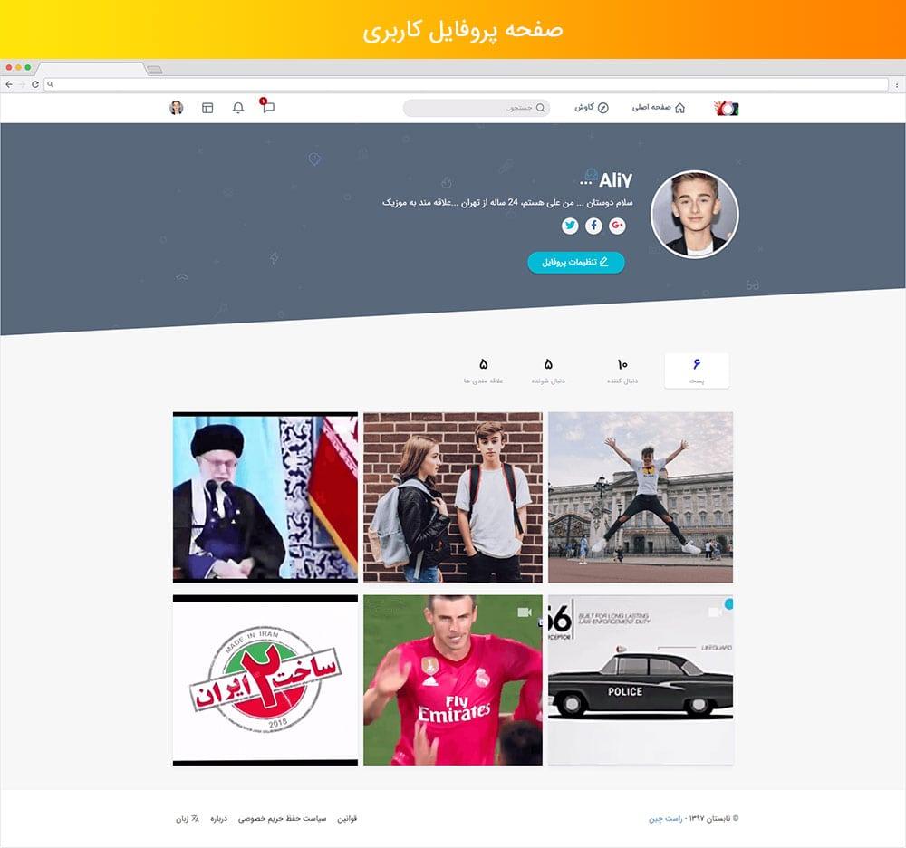 اسکریپت سایت مشابه اینستاگرام   لایسنس اورجینال