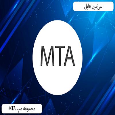 مجموعه مپ برای MTA