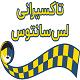 مپری تاکسی رانی برای  FIVEM