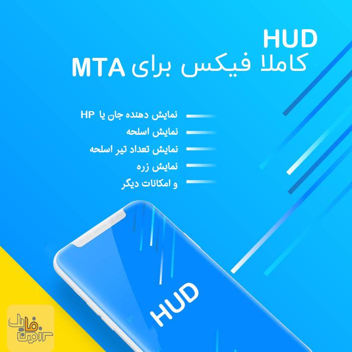 HUD فیکس برای MTA