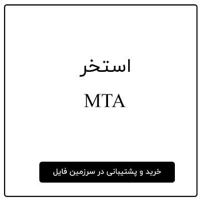 استخر در MTA