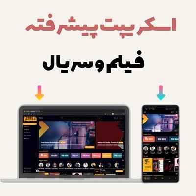 اسکریپت پیشرفته نمایش فیلم و سریال متصل به اپلیکیشن