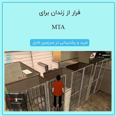 اسکریپت فرار از زندان برای MTA