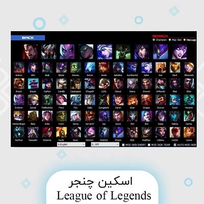 اسکین چنجر League of Legends