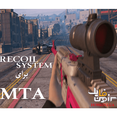 Recoil System برای MTA