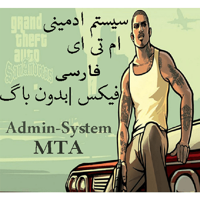 ادمین سیستم RPG برای MTA