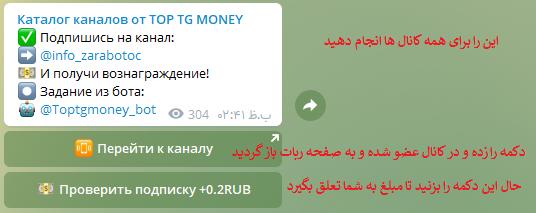 کسب درآمد فوق العاده از ربات تلگرام