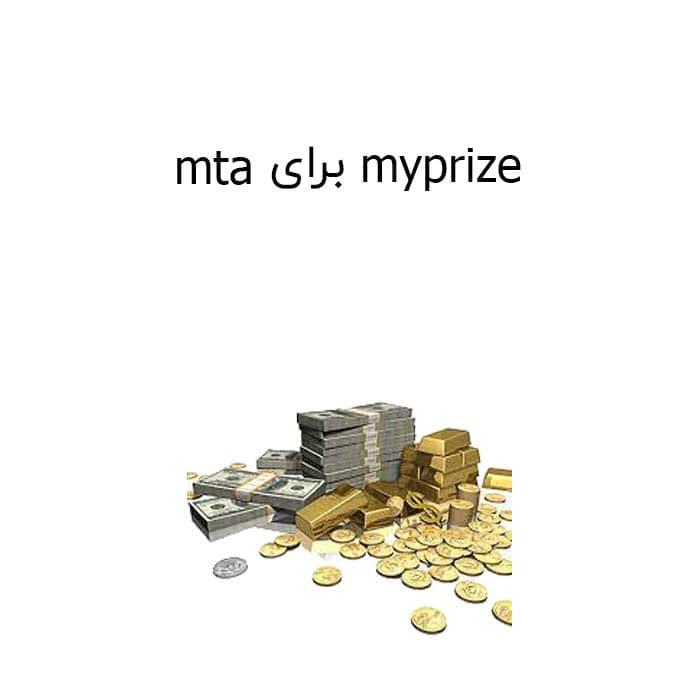 myprize برای MTA