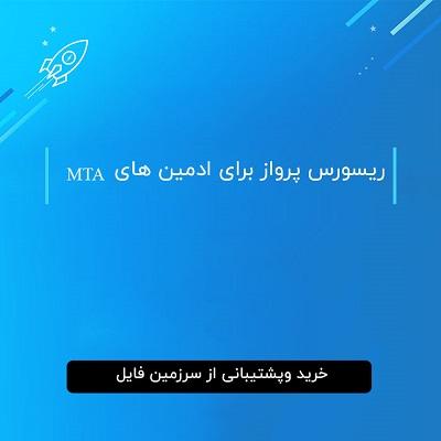 ریسورس پرواز برای ادمین های Mta