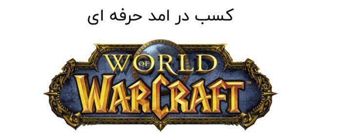 کسب در آمد از بازی World of Warcraft   دلاری و تومانی