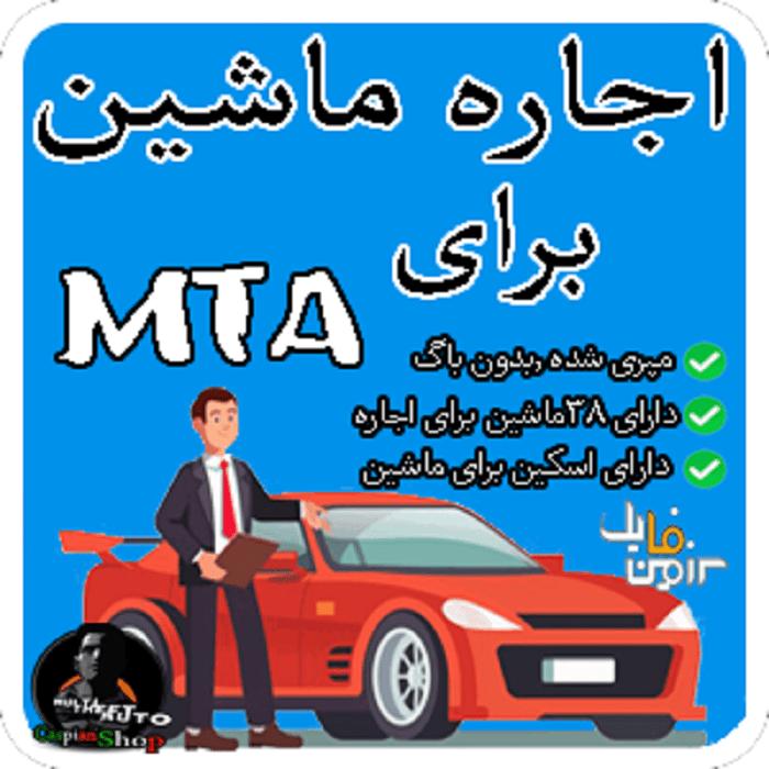 اجاره ماشین برای Rent-Veh   MTA