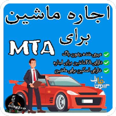اجاره ماشین برای Rent-Veh | MTA