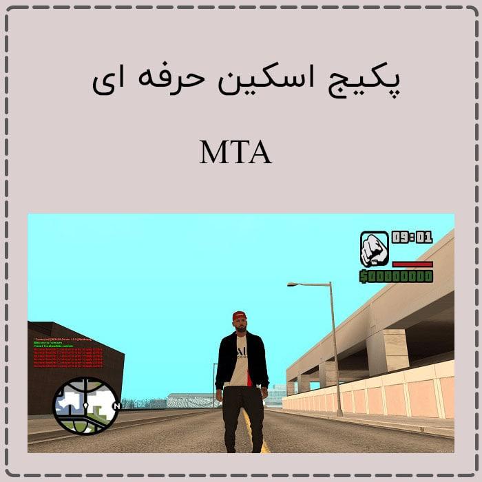 پک کامل اسکین MTA