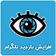 سورس ربات افزایش بازدید فیک | سین فیک